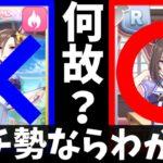 【動画】【ウマ娘】ガチ勢も使う!おすすめRカード4選紹介!