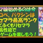 【動画】【ウマ娘】ウマ娘始めるなら今 ビコペ、バクシンはMyリセマラ最高ランク ふくふくもリセマラするよ最高性能でゲームを楽しもう!!