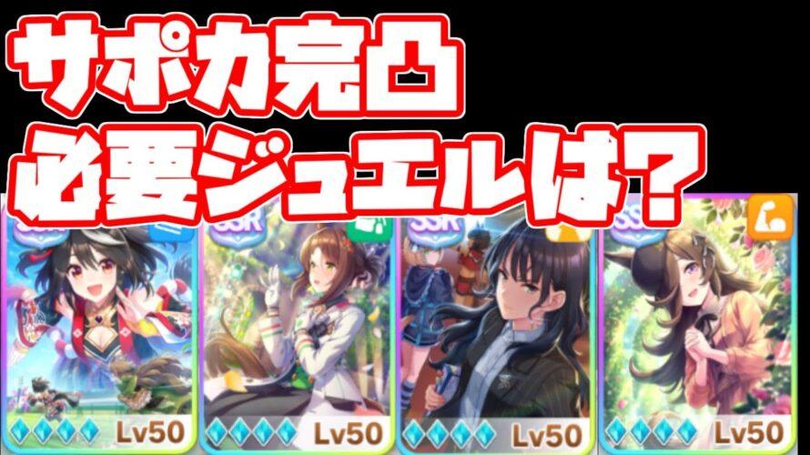 【動画】【ウマ娘】SSRサポートカードを完凸するには何連必要なのか?【ゆっくり】
