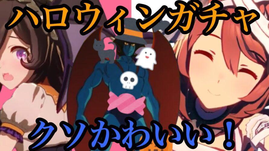 【動画】【ウマ娘ガチャ】ハロウィンガチャ!クソかわいい!(ウマ娘ガチャデビルマン)