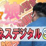 【動画】【ウマ娘】アグネスデジタル狙い超特急80連ガチャ!