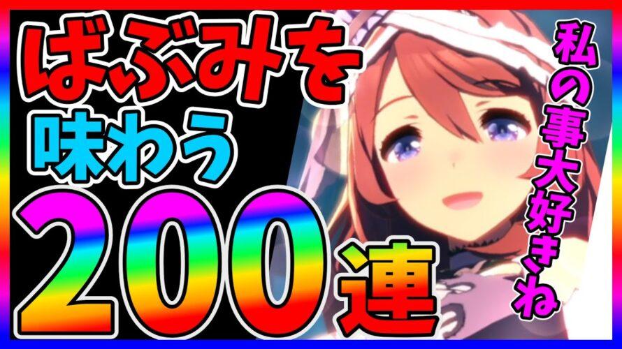 【動画】【ウマ娘】桜さんはマザコンでした!!!新キャラハロウィンライス&クリークガチャ【200連】